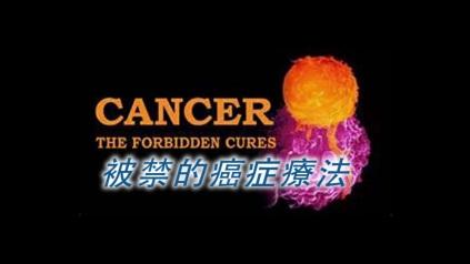 被禁的癌症療法