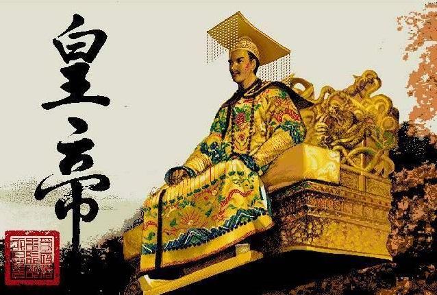 皇帝.jpg