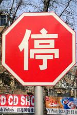 stop_china.jpg