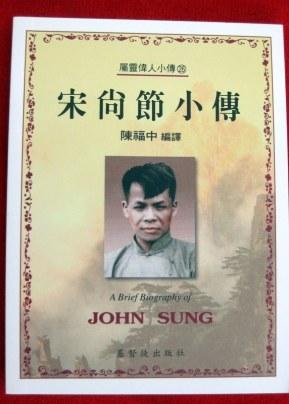 John Sung